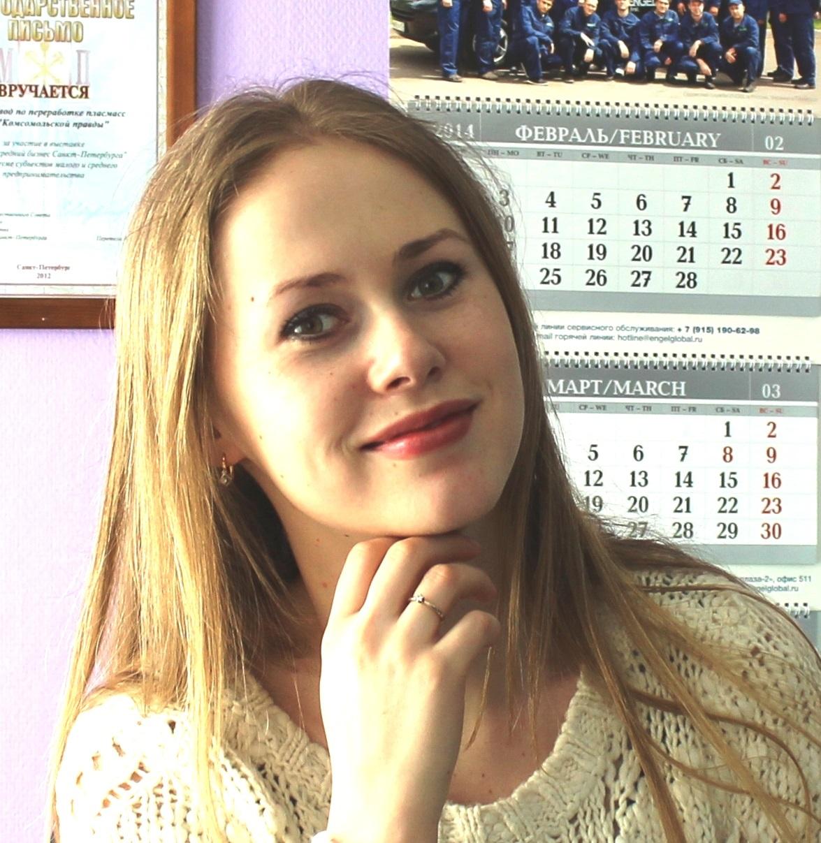 Клабукова Елена Александровна